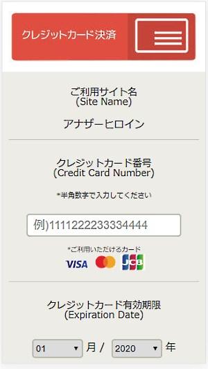 クレジットカード決済の手順3