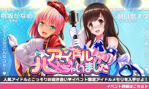 桃坂かなめちゃんと朝日奈まゆちゃん「アイドル、ハメちゃいました」
